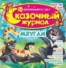Сказочный журнал №7 2020