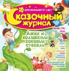 Сказочный журнал №8 2020