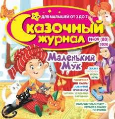 Сказочный журнал №9 2020