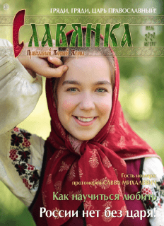 Славянка июль-август 2020 года