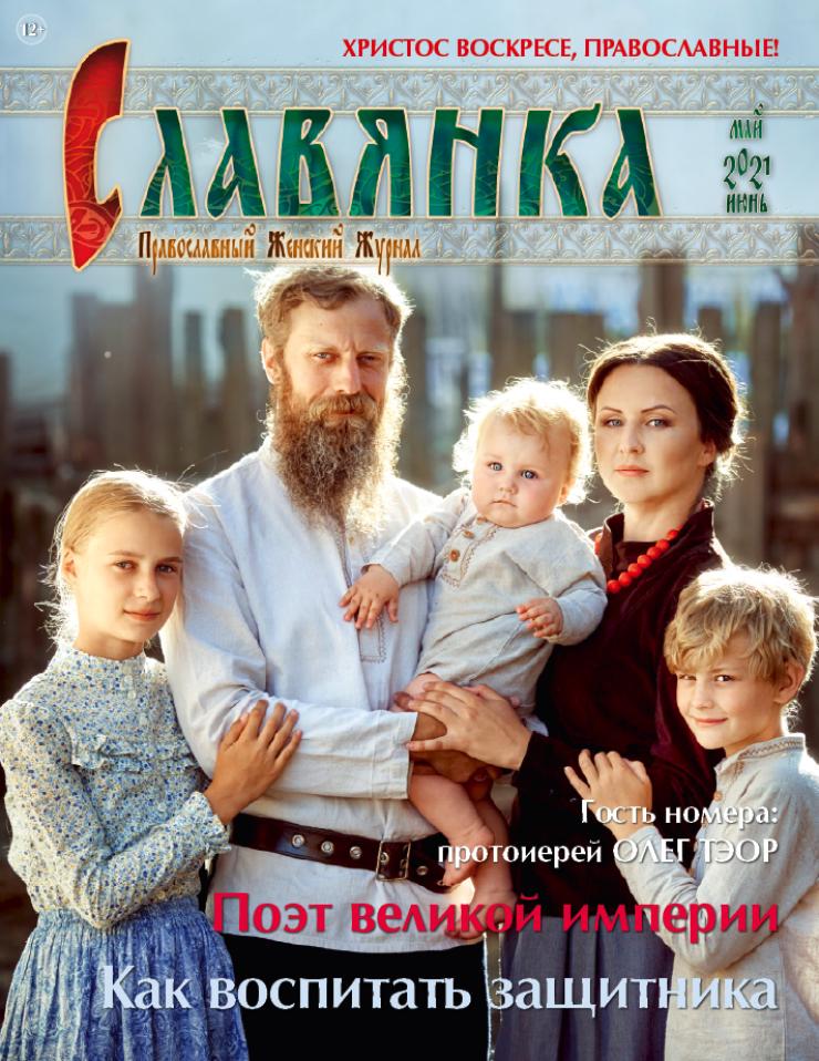 Славянка май-июнь 2021 года