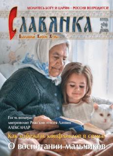 Славянка ноябрь-декабрь 2019 года