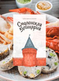 Смоленская кулинария
