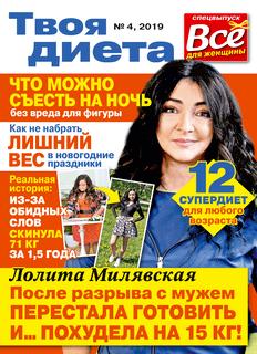 Спец. выпуск ВДЖ Твоя диета