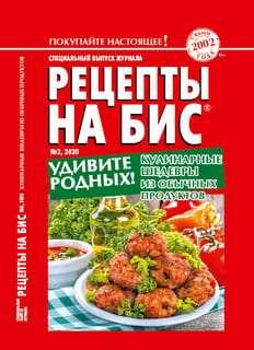 """Специальный выпуск журнала """"Рецепты на бис"""" №3 2020"""
