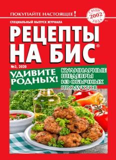"""Специальный выпуск журнала """"Рецепты на бис"""""""
