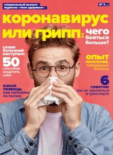 """Специальный выпуск журнала """"Твое здоровье"""""""