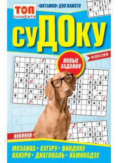 Судоку. ТОП-Сканворд №1 2019
