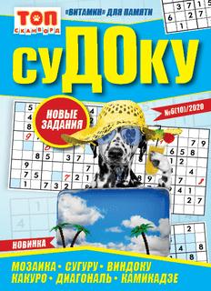 Судоку. ТОП-Сканворд №6 2020
