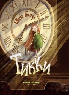 Тикки