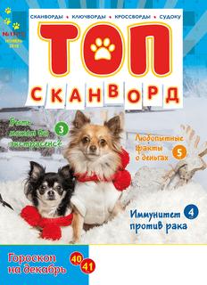 ТОП-сканворд № 11 2018