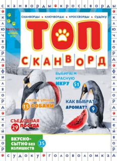 ТОП-сканворд № 11 2019