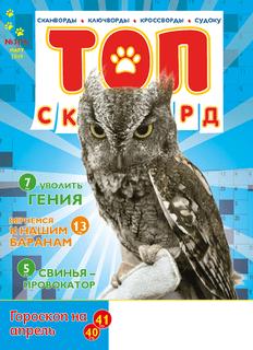 ТОП-сканворд № 3 2019