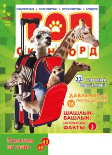 ТОП-сканворд № 5 2019