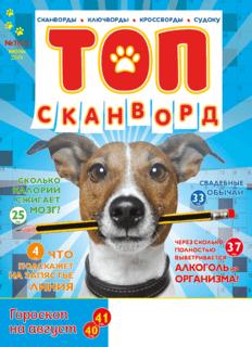 ТОП-сканворд № 7 2019