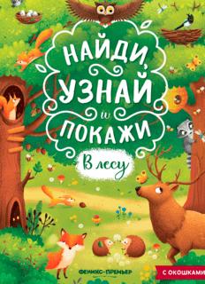 В лесу. Книжка с окошками