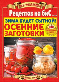"""Всяколлекция""""Рецептовнабис"""""""