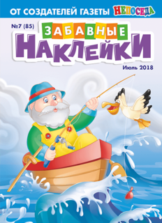 ЗАБАВНЫЕ НАКЛЕЙКИ №7 2018