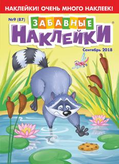 ЗАБАВНЫЕ НАКЛЕЙКИ №9 2018