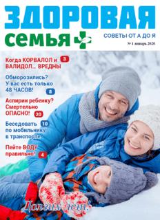 Здоровая семья: советы от А до Я №1 2020