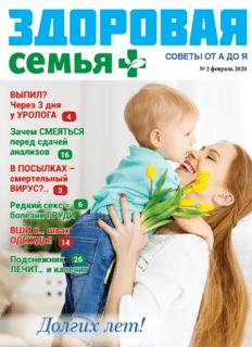 Здоровая семья: советы от А до Я №2 2020