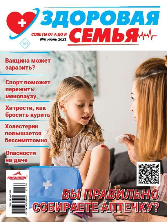 Здоровая семья: советы от А до Я №6 2021