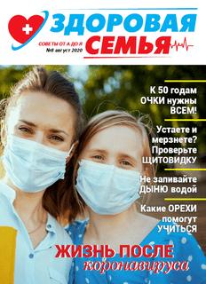 Здоровая семья: советы от А до Я №8 2020