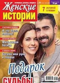 Женские истории №26 2020