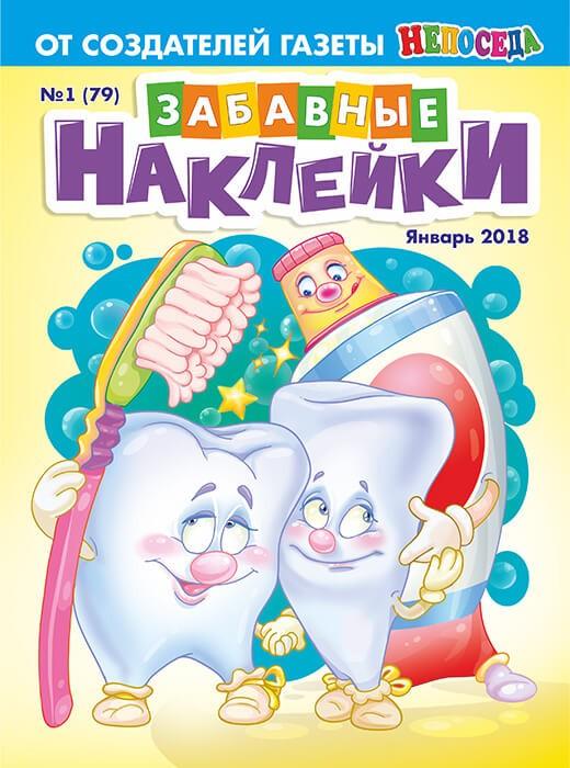 ЗАБАВНЫЕ НАКЛЕЙКИ №1 2018