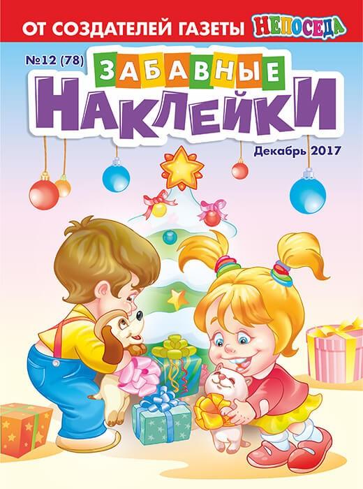 ЗАБАВНЫЕ НАКЛЕЙКИ №12 2017