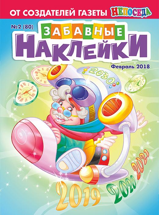 ЗАБАВНЫЕ НАКЛЕЙКИ №2 2018