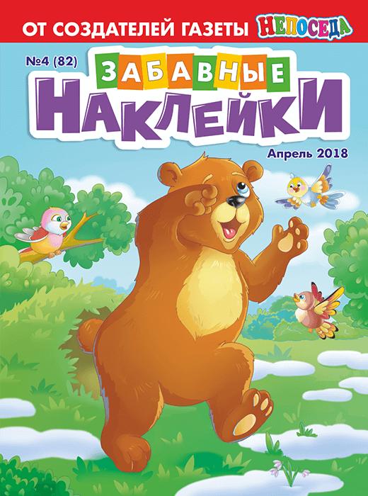 ЗАБАВНЫЕ НАКЛЕЙКИ №4 2018