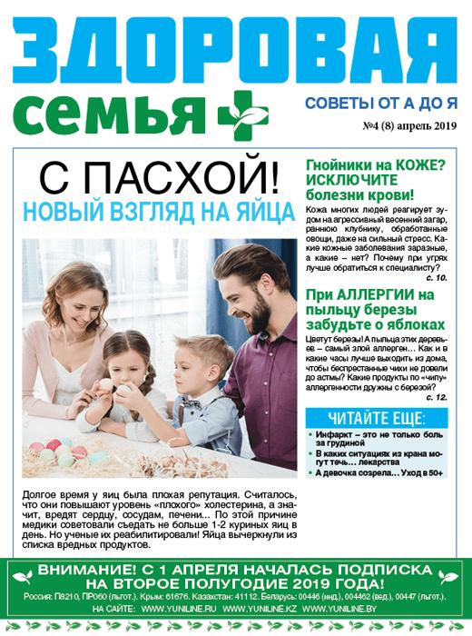 Здоровая семья: советы от А до Я №4 2019