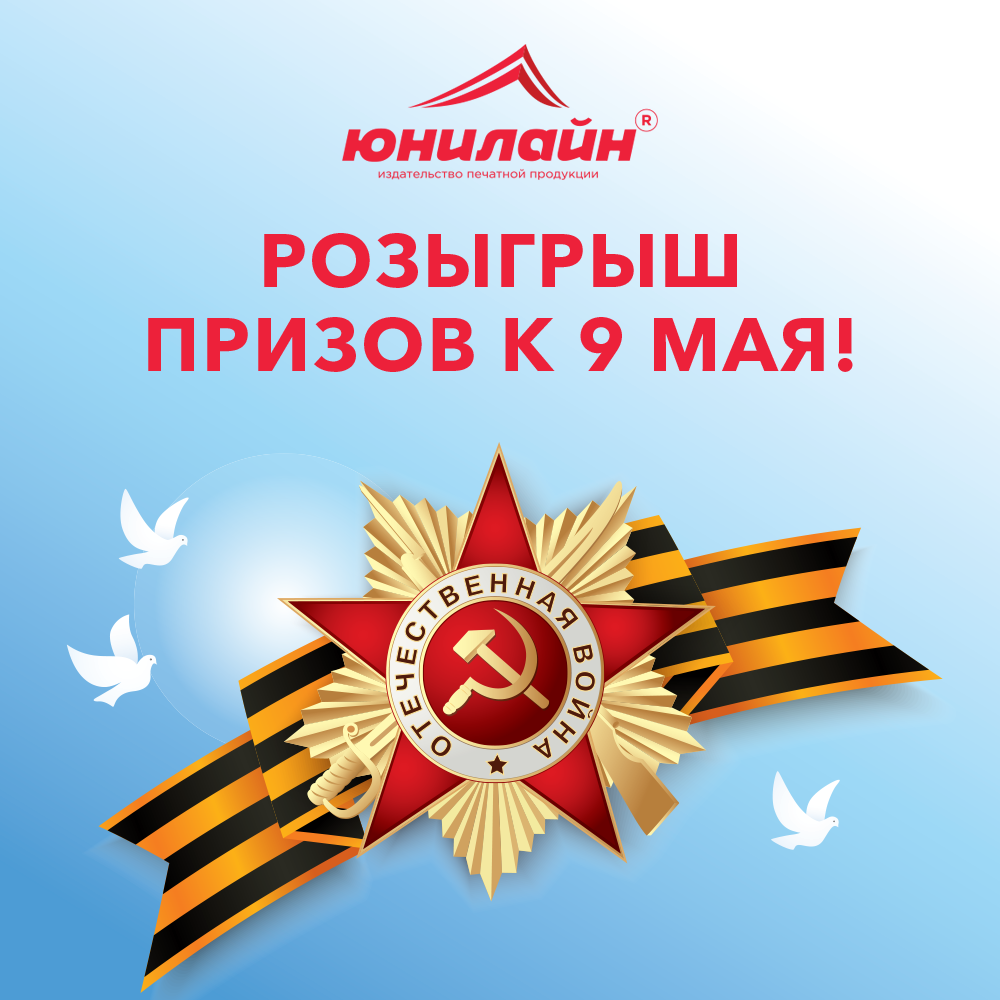 """Конкурс """"Ко Дню Победы"""""""