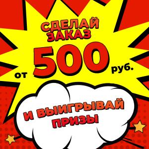 """""""Приз при покупке от 500 рублей"""""""