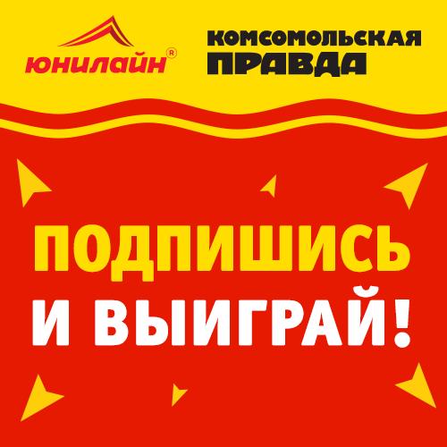 Конкурс с газетой «Комсомольская правда»