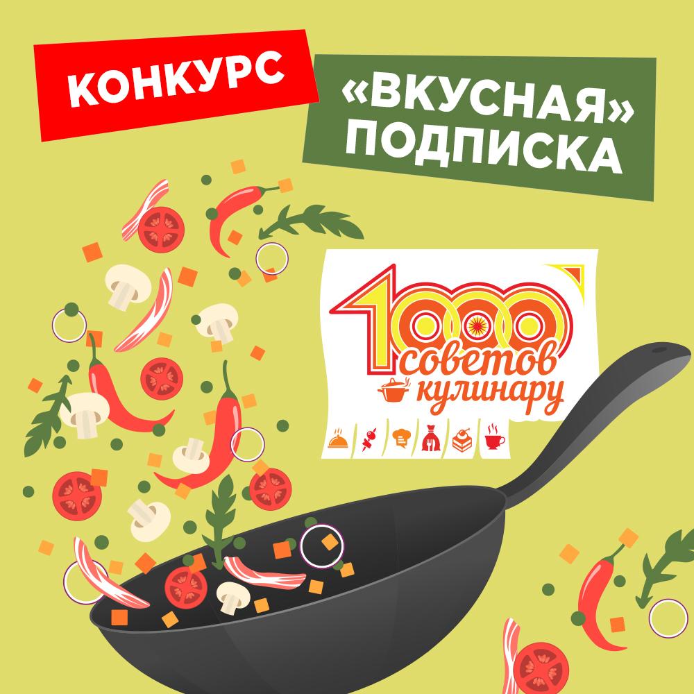Конкурс  «Вкусная подписка» от газеты «1000 советов кулинару»