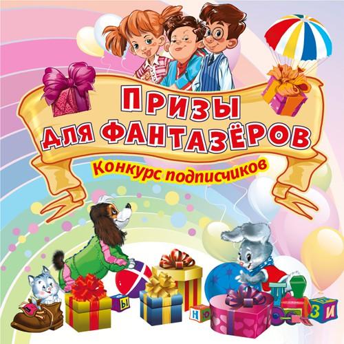 """ПРИЗЫ ДЛЯ ФАНТАЗЁРОВ"""
