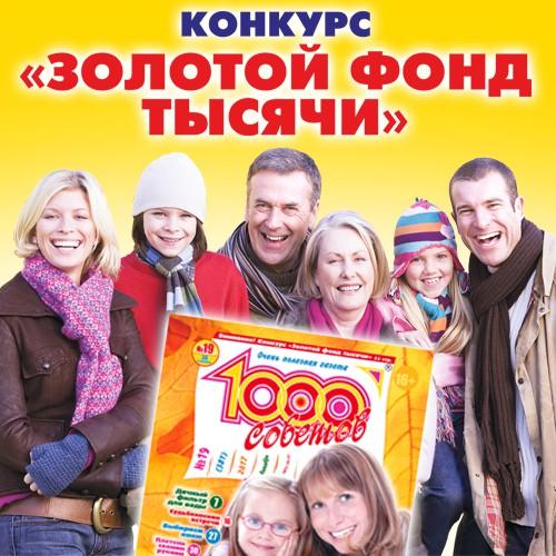ЗОЛОТОЙ ФОНД ТЫСЯЧИ - ПОДПИСКА 1-2018