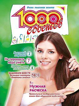 1000 СОВЕТОВ №2 2016