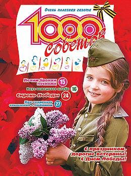 1000 СОВЕТОВ №9 2017