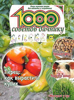 1000 СОВЕТОВ ДАЧНИКУ №1 2016