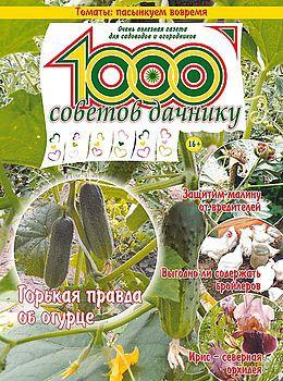 1000 СОВЕТОВ ДАЧНИКУ №11 2016