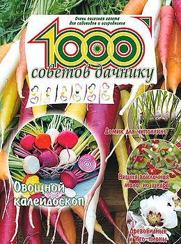 1000 СОВЕТОВ ДАЧНИКУ №2 2016