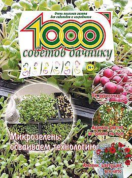 1000 СОВЕТОВ ДАЧНИКУ №4 2016