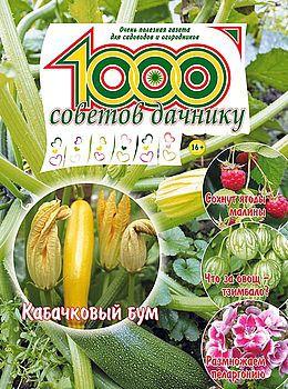 1000 СОВЕТОВ ДАЧНИКУ №5 2016