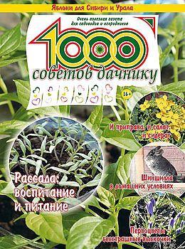 1000 СОВЕТОВ ДАЧНИКУ №6 2016