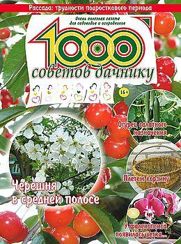 1000 СОВЕТОВ ДАЧНИКУ №7 2016