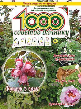 1000 СОВЕТОВ ДАЧНИКУ №9 2016