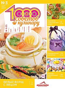 1000 СОВЕТОВ КУЛИНАРУ №3 2017
